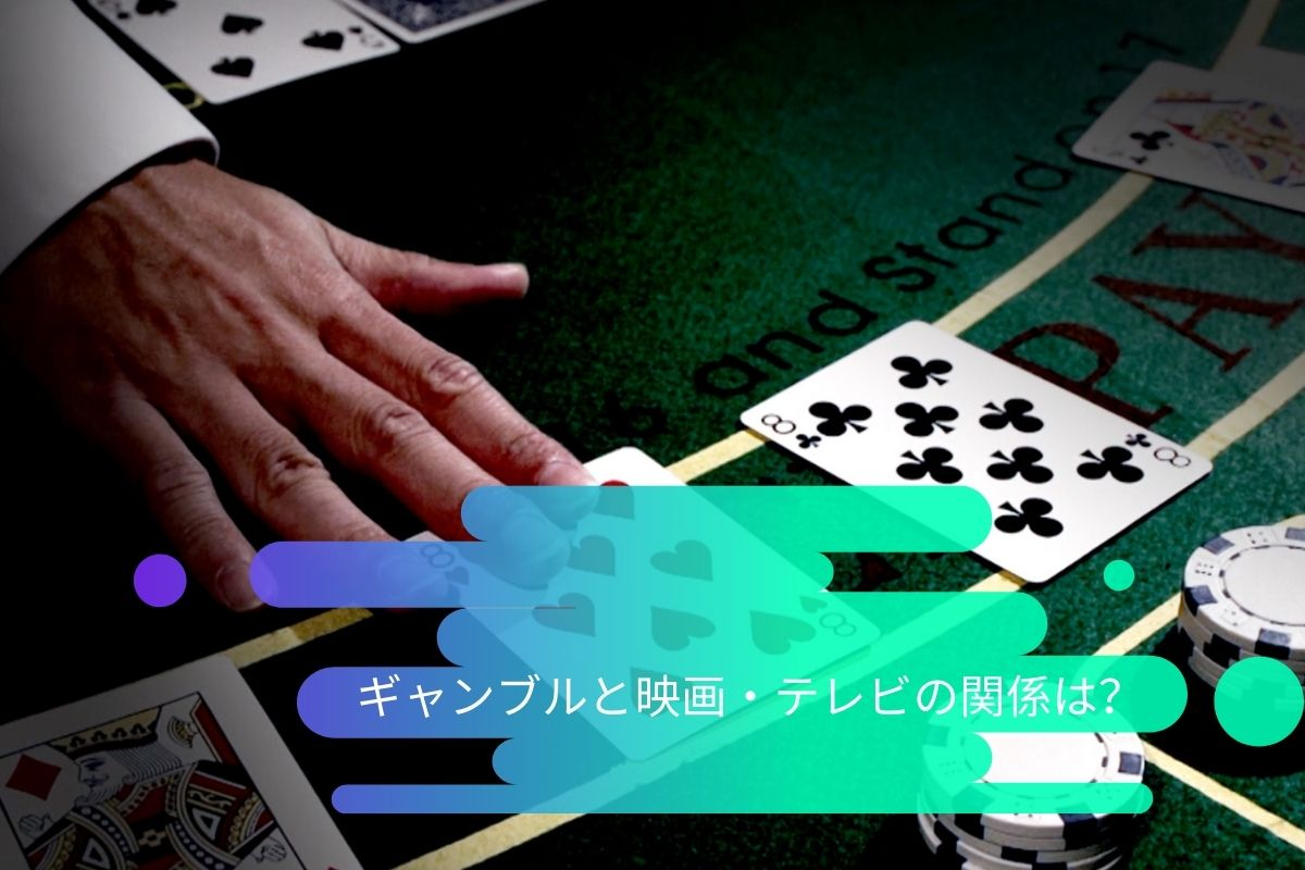 ギャンブルと映画・テレビの関係は?